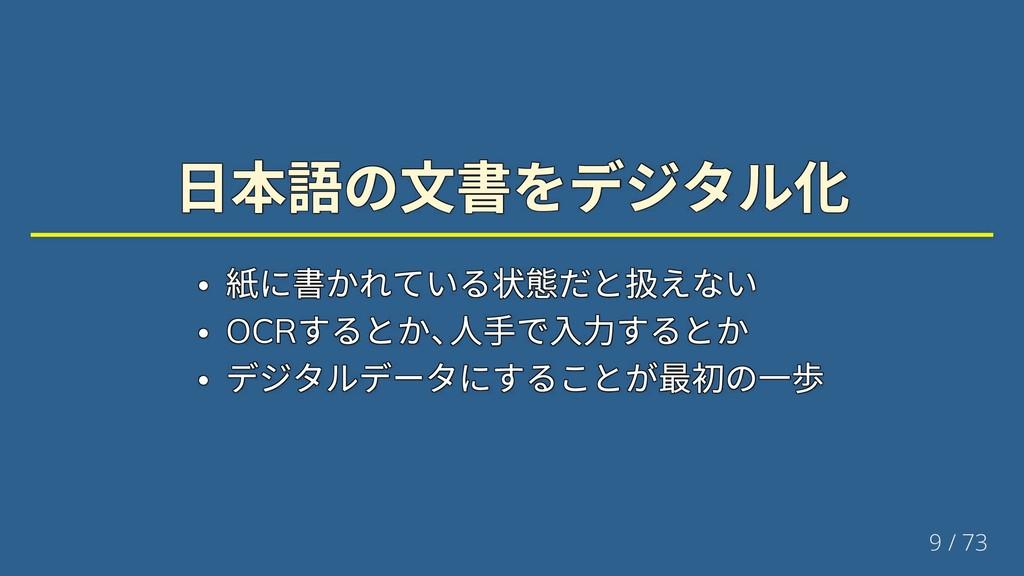 日本語の文書をデジタル化 日本語の文書をデジタル化 日本語の文書をデジタル化 日本語の文書をデ...