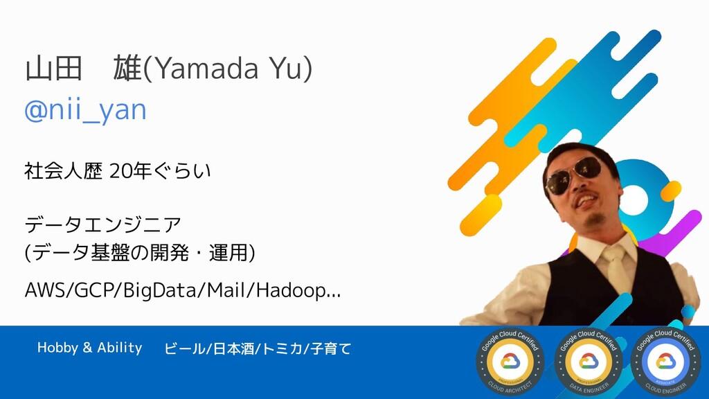 Hobby & Ability ビール/日本酒/トミカ/子育て 山田 雄(Yamada Yu)...