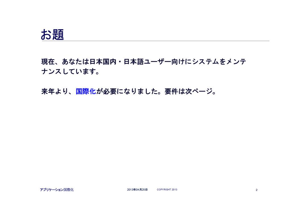 COPYRIGHT 2013 2 2013年04月25日 アプリケーション国際化 お題 現在、...