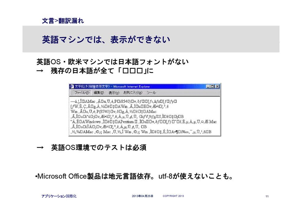 COPYRIGHT 2013 11 2013年04月25日 アプリケーション国際化 文言>翻訳...