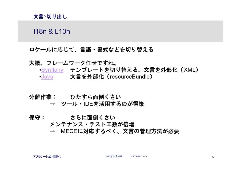 COPYRIGHT 2013 12 2013年04月25日 アプリケーション国際化 文言>切り...