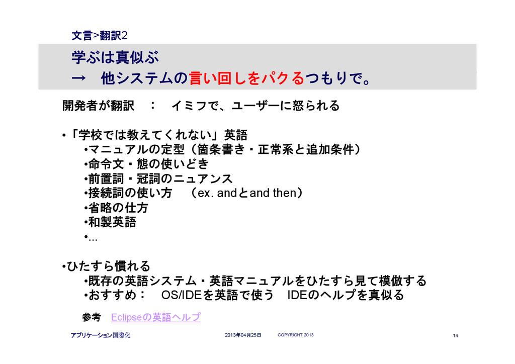 COPYRIGHT 2013 14 2013年04月25日 アプリケーション国際化 文言>翻訳...