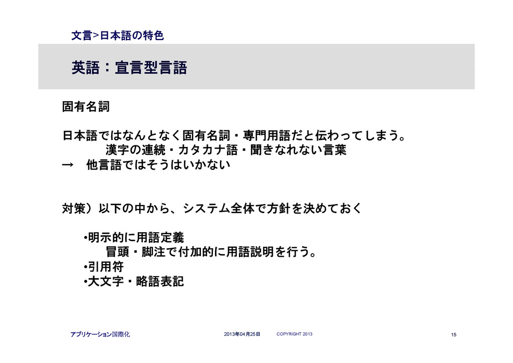 COPYRIGHT 2013 15 2013年04月25日 アプリケーション国際化 文言>日本...