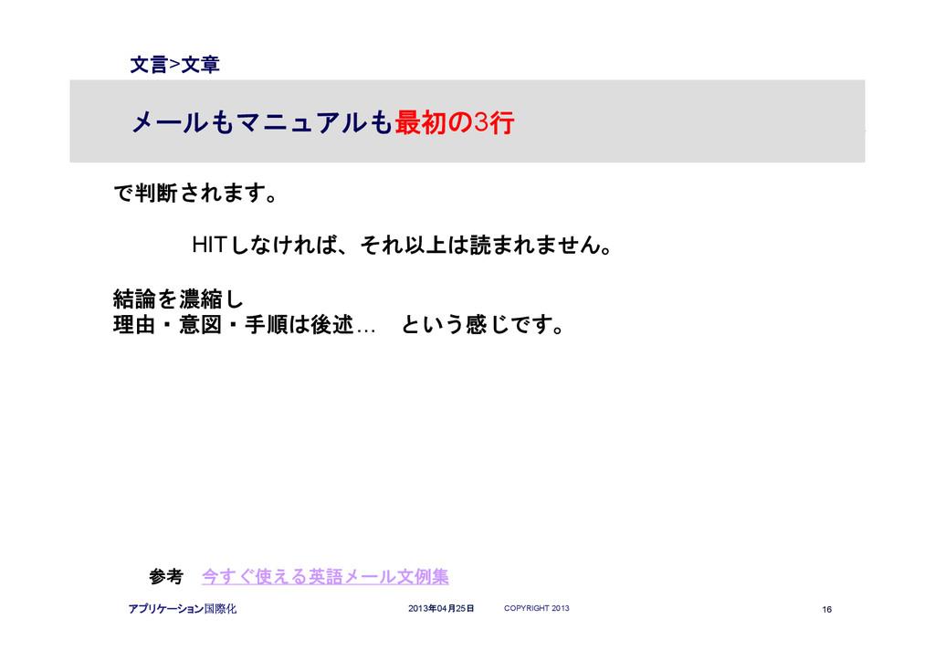 COPYRIGHT 2013 16 2013年04月25日 アプリケーション国際化 文言>文章...