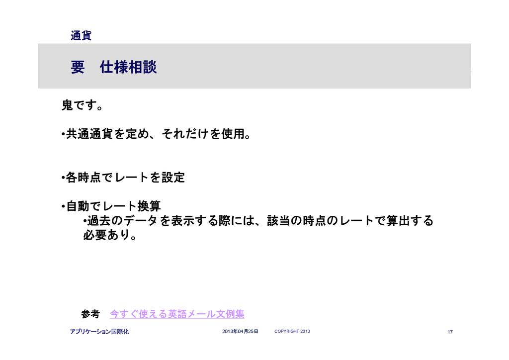 COPYRIGHT 2013 17 2013年04月25日 アプリケーション国際化 通貨 要 ...