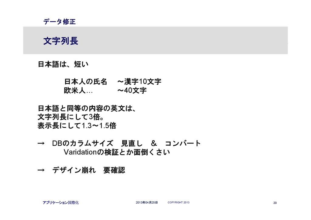 COPYRIGHT 2013 20 2013年04月25日 アプリケーション国際化 データ修正...