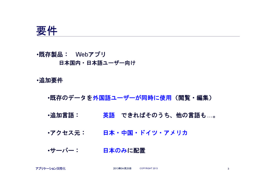 COPYRIGHT 2013 3 2013年04月25日 アプリケーション国際化 要件 •既存...