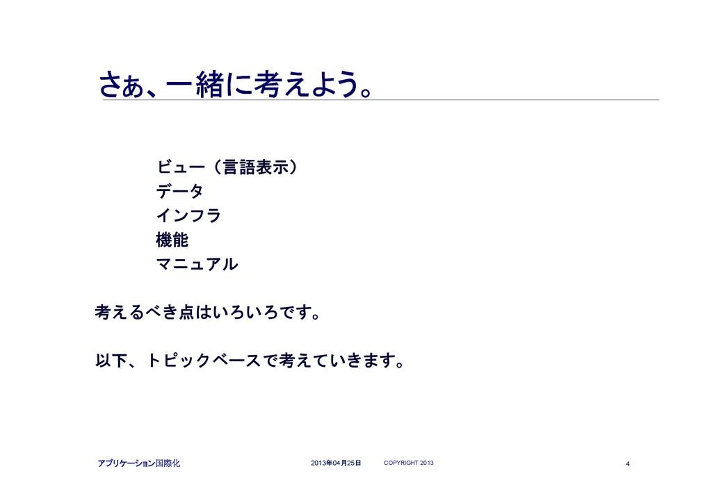 COPYRIGHT 2013 4 2013年04月25日 アプリケーション国際化 さぁ、一緒に...