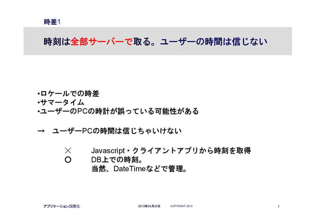 COPYRIGHT 2013 7 2013年04月25日 アプリケーション国際化 時差1 時刻...