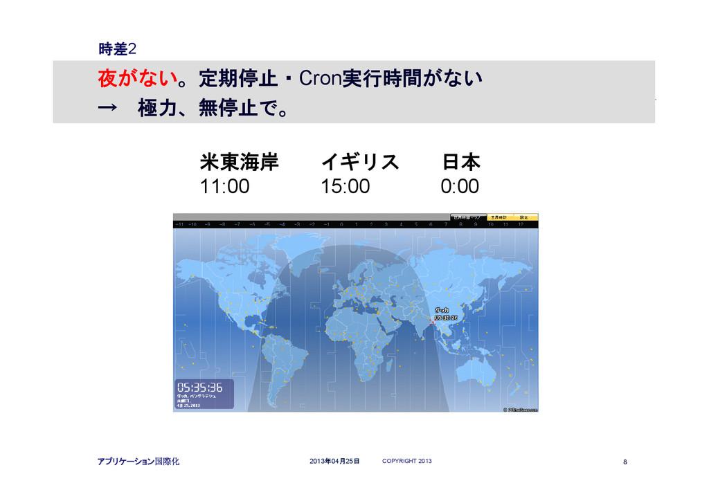COPYRIGHT 2013 8 2013年04月25日 アプリケーション国際化 時差2 夜が...