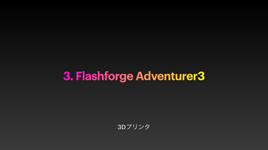 3DϓϦϯλ 3. Flashforge Adventurer3