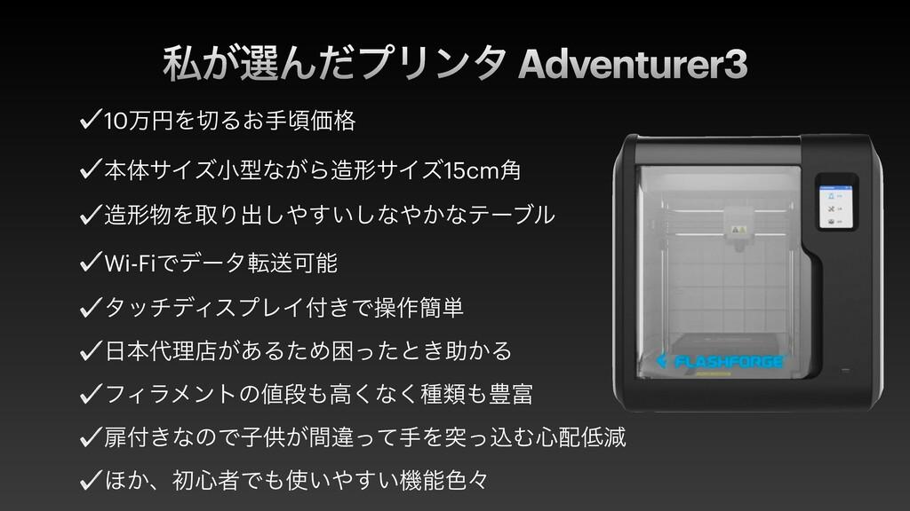 ࢲ͕બΜͩϓϦϯλ Adventurer3 10ສԁΛΔ͓खࠒՁ֨ ຊମαΠζখܕͳ͕Βܗ...