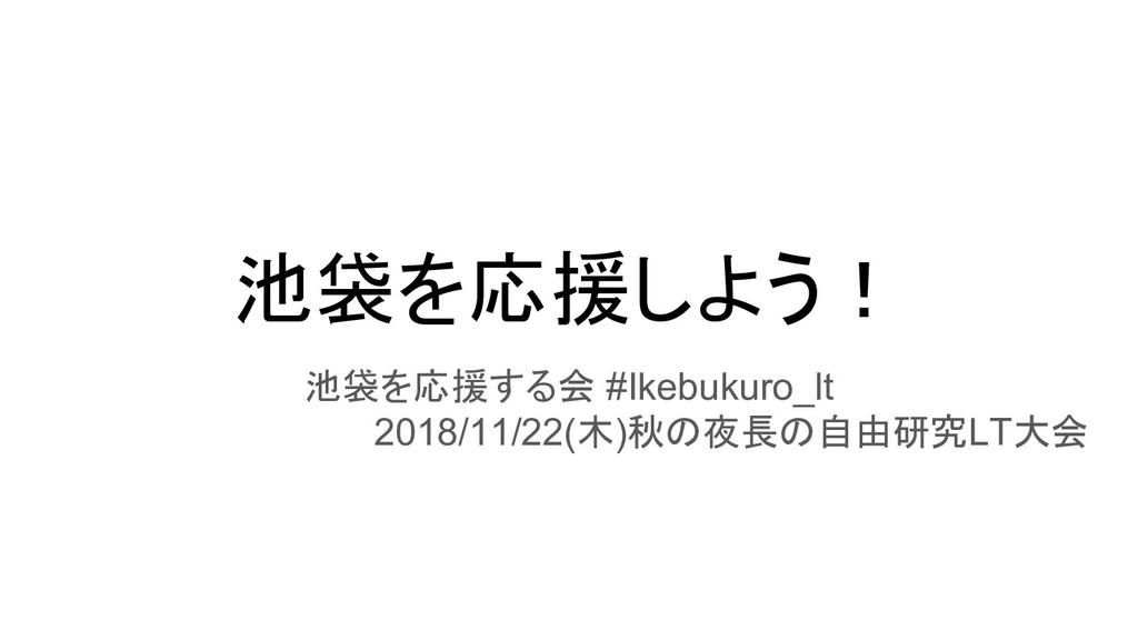 池袋を応援しよう! 池袋を応援する会 #Ikebukuro_lt 2018/11/22(木)秋...