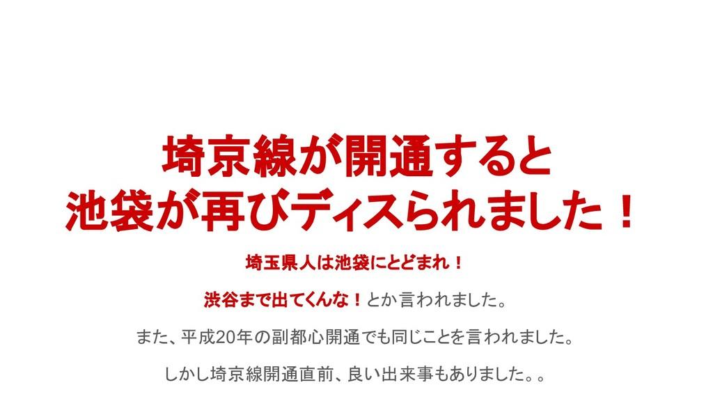 埼京線が開通すると 池袋が再びディスられました! 埼玉県人は池袋にとどまれ! 渋谷まで出てくん...