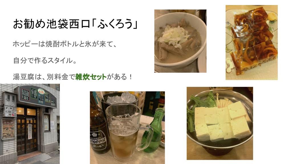 お勧め池袋西口「ふくろう」 ホッピーは焼酎ボトルと氷が来て、 自分で作るスタイル。 湯豆腐は、...
