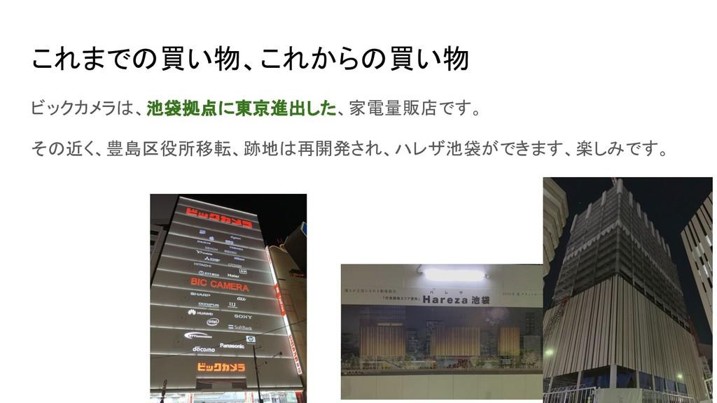 ビックカメラは、池袋拠点に東京進出した、家電量販店です。 その近く、豊島区役所移転、跡地は再開...
