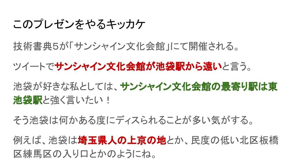 このプレゼンをやるキッカケ 技術書典5が「サンシャイン文化会館」にて開催される。 ツイートでサ...