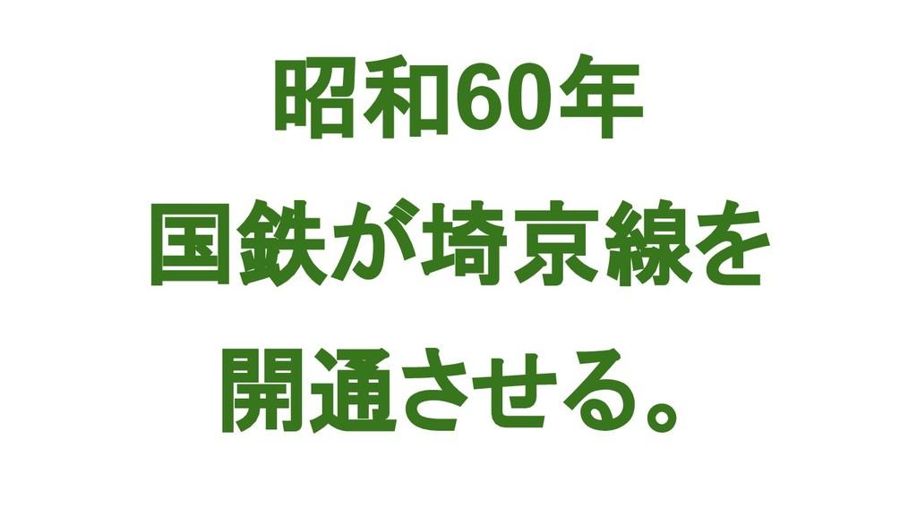 昭和60年 国鉄が埼京線を 開通させる。