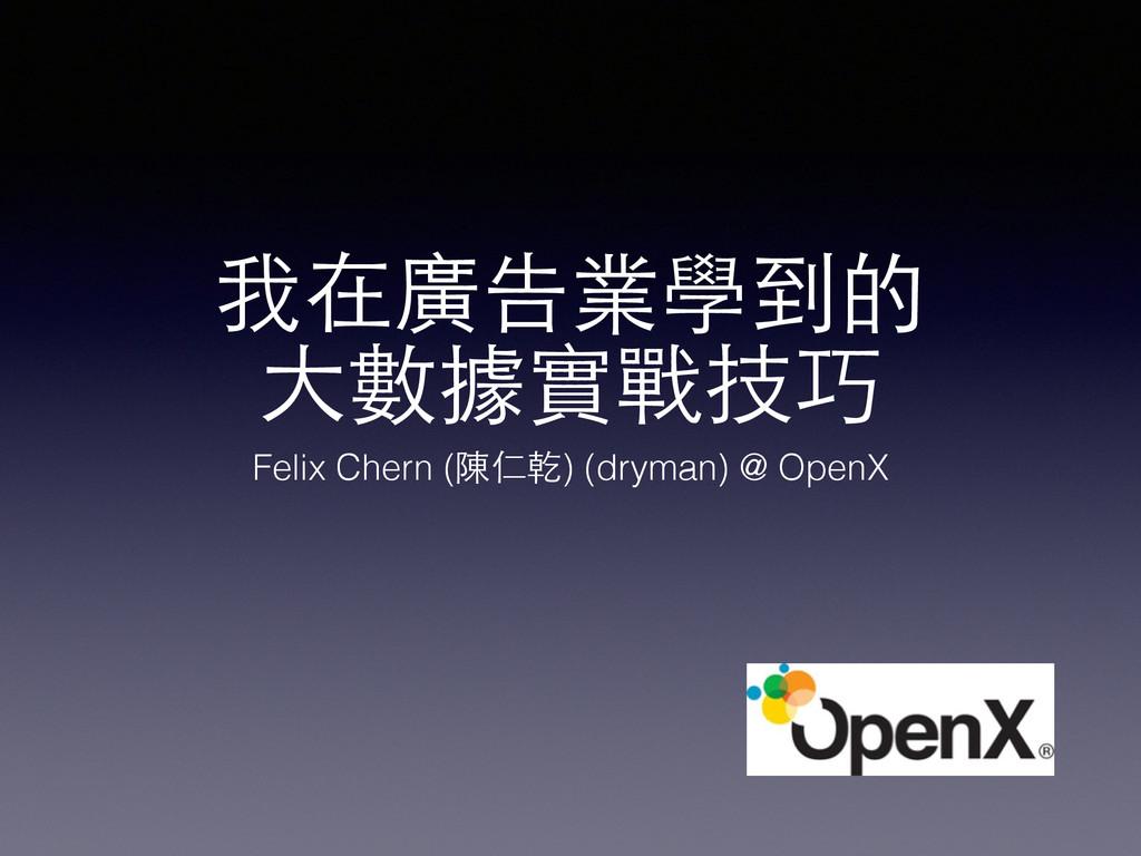 我在廣告業學到的 ⼤大數據實戰技巧 Felix Chern (陳仁乾) (dryman) @ ...