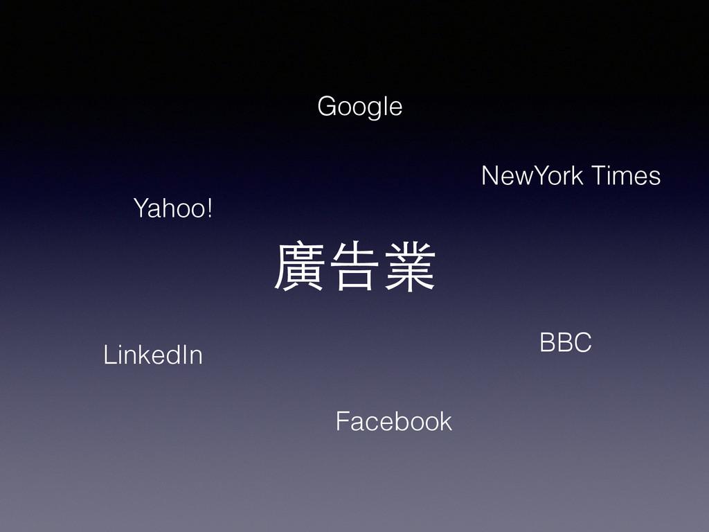 廣告業 Google Yahoo! Facebook LinkedIn BBC NewYork...