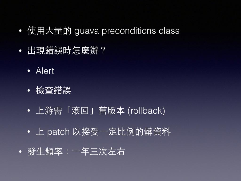 • 使⽤用⼤大量的 guava preconditions class • 出現錯誤時怎麼辦?...