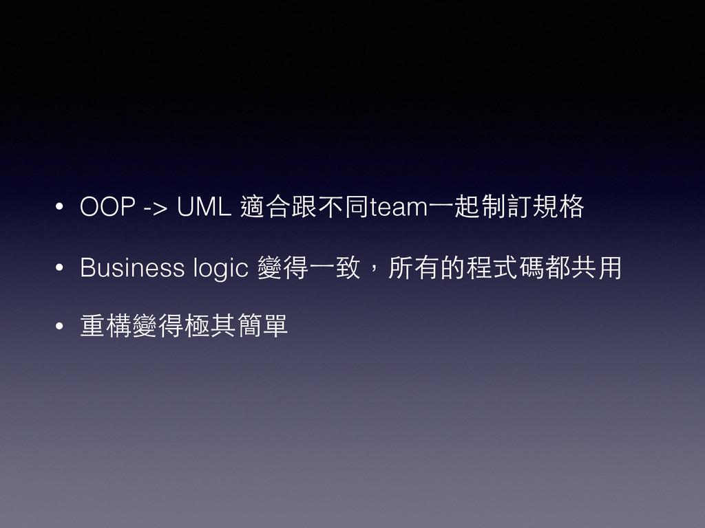 • OOP -> UML 適合跟不同team⼀一起制訂規格 • Business logic ...