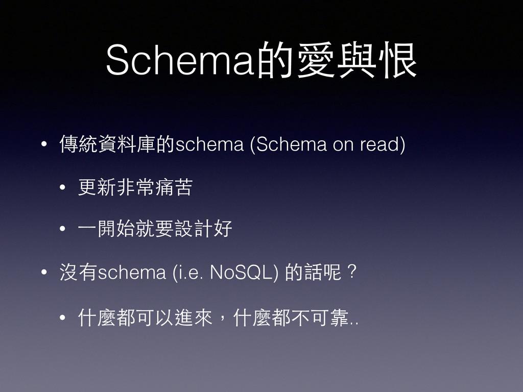 Schema的愛與恨 • 傳統資料庫的schema (Schema on read) • 更新...