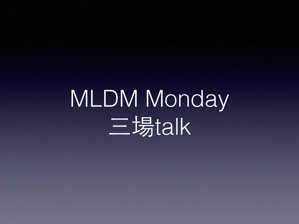 MLDM Monday 三場talk