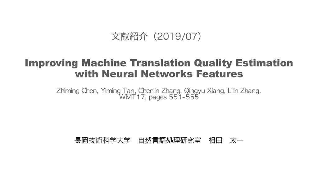 จݙհʢʣ Improving Machine Translation Qu...