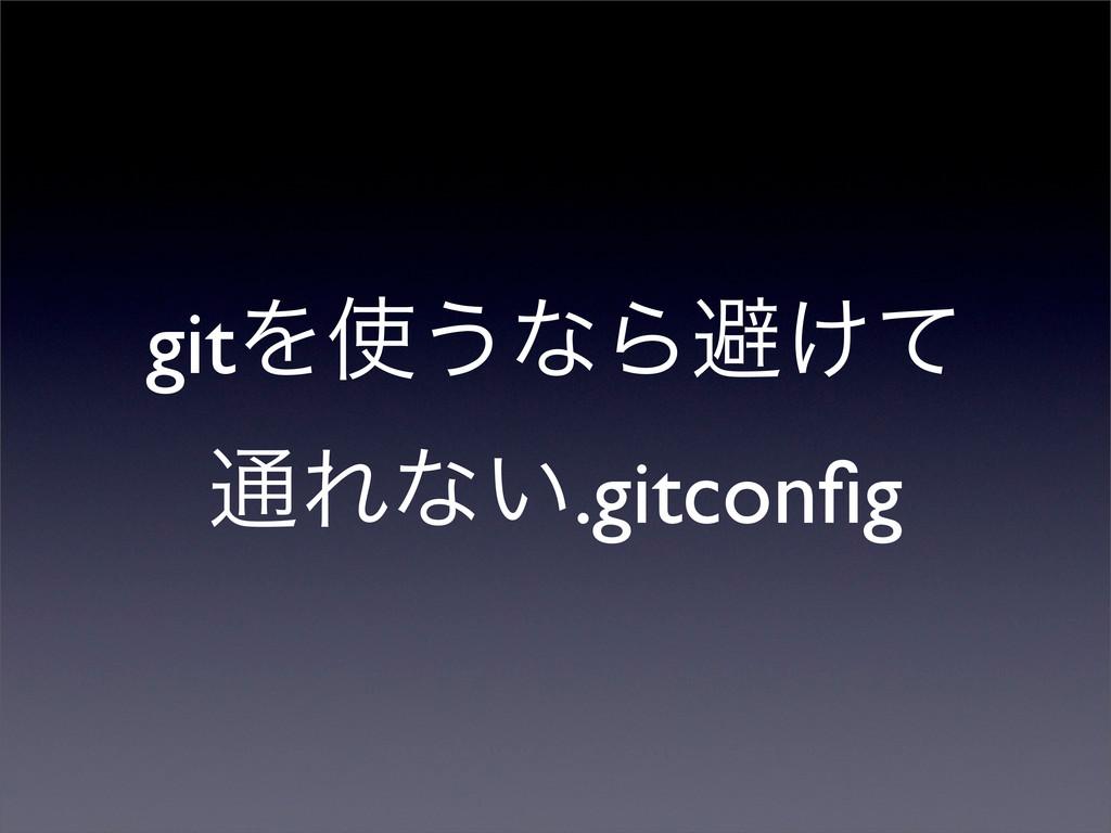 gitΛ͏ͳΒආ͚ͯ ௨Εͳ͍.gitconfig