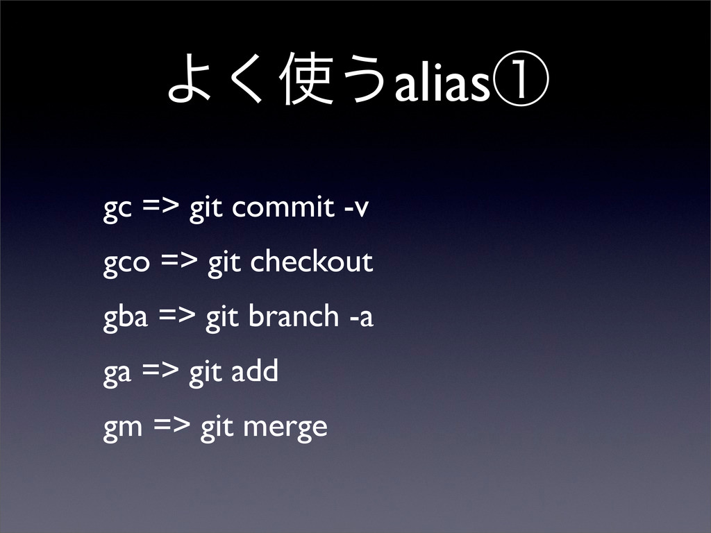 Α͘࢖͏aliasᶃ gc => git commit -v gco => git check...