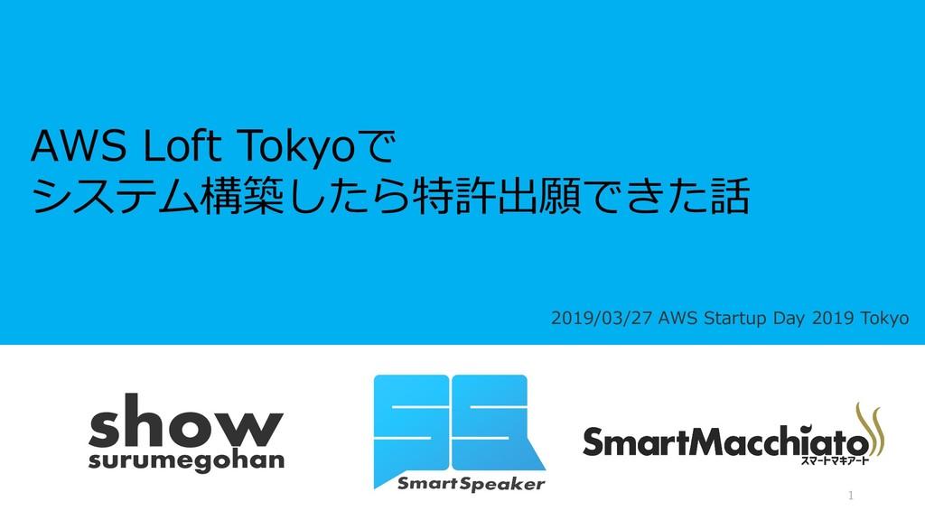 2019/03/27 AWS Startup Day 2019 Tokyo AWS Loft ...