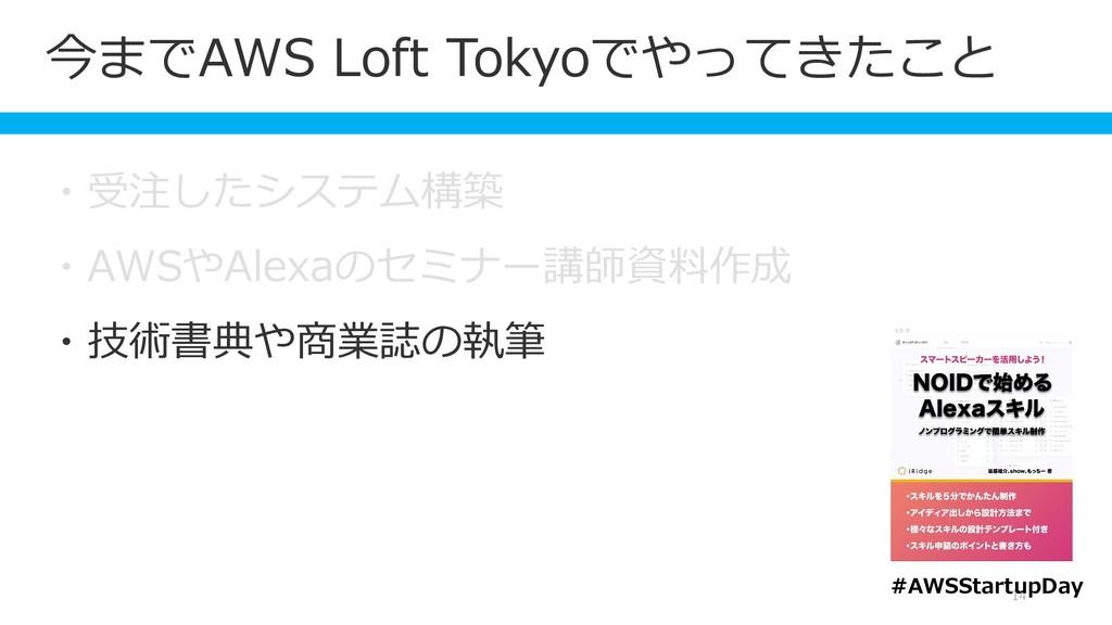 今までAWS Loft Tokyoでやってきたこと 14 ・受注したシステム構築 ・AWSやA...