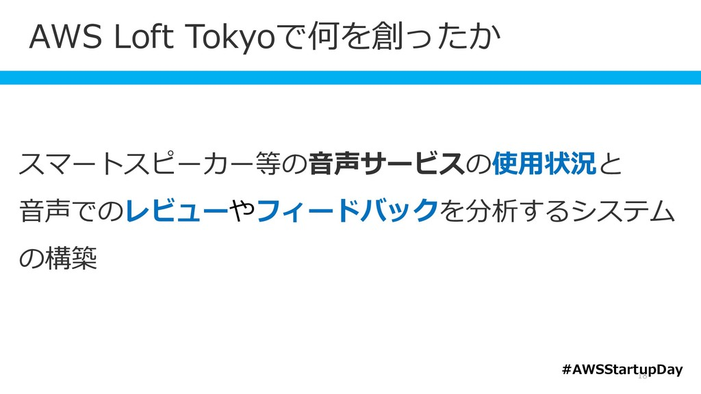 AWS Loft Tokyoで何を創ったか 18 スマートスピーカー等の音声サービスの使用状況...