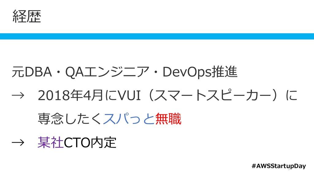経歴 5 元DBA・QAエンジニア・DevOps推進 → 2018年4月にVUI(スマートスピ...