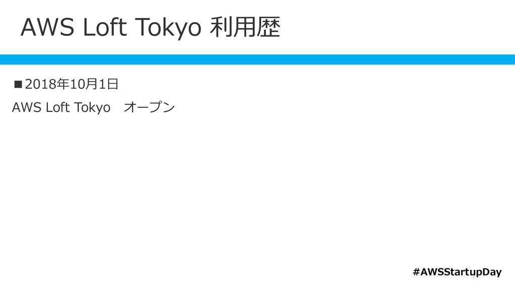 AWS Loft Tokyo 利用歴 7 ■2018年10月1日 AWS Loft Tokyo...