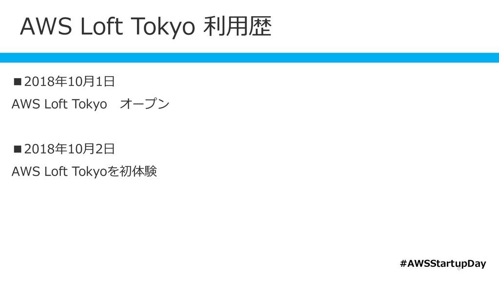 AWS Loft Tokyo 利用歴 8 ■2018年10月1日 AWS Loft Tokyo...