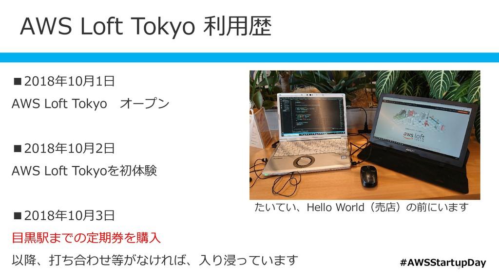 AWS Loft Tokyo 利用歴 9 ■2018年10月1日 AWS Loft Tokyo...