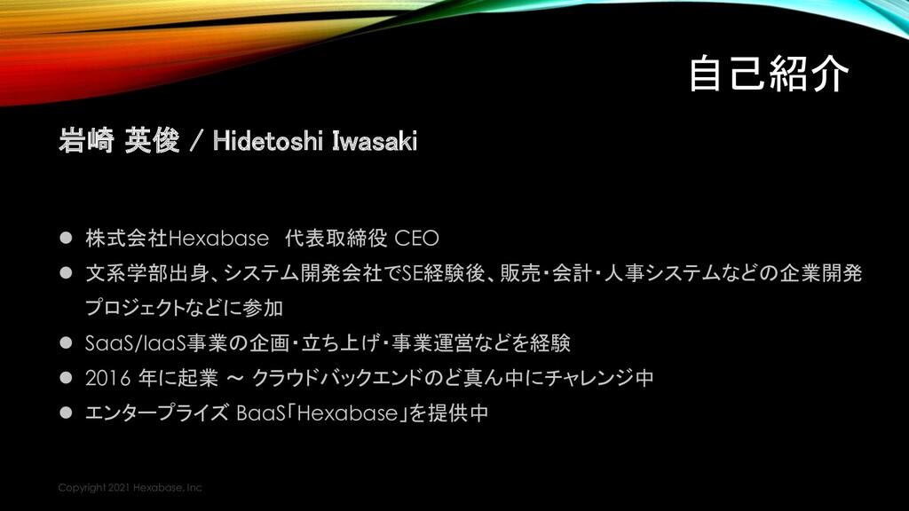 自己紹介 岩崎 英俊 / Hidetoshi Iwasaki ⚫ 株式会社Hexabase 代...