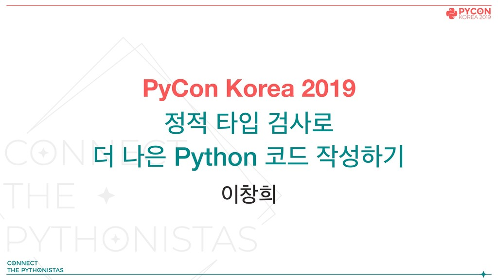 PyCon Korea 2019 ੿੸ ఋੑ Ѩࢎ۽ ؊ ա਷ Python ௏٘ ੘ࢿೞӝ ...