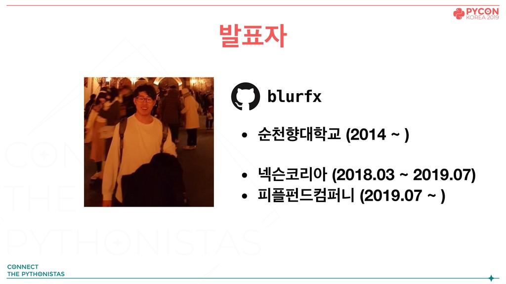 ߊ blurfx • ࣽୌೱҮ (2014 ~ ) • ֏टܻই (2018.03 ...