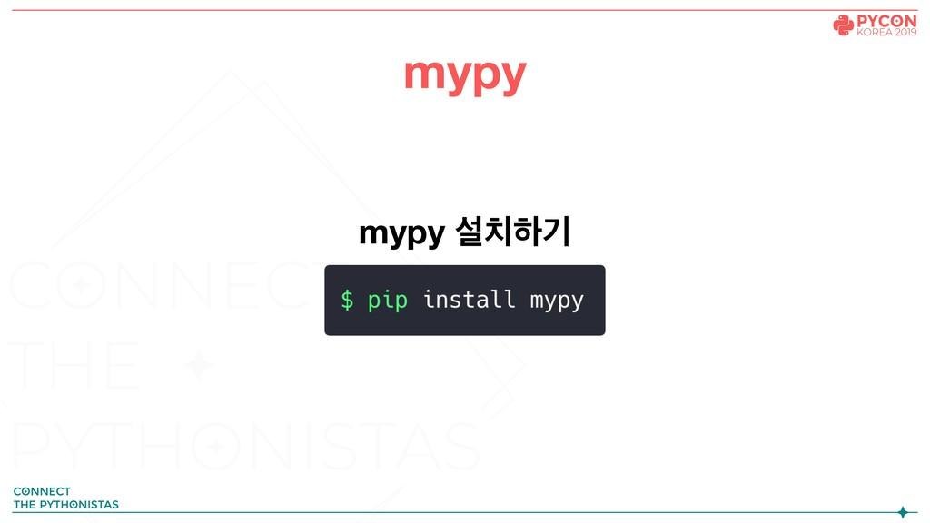 mypy mypy ࢸೞӝ