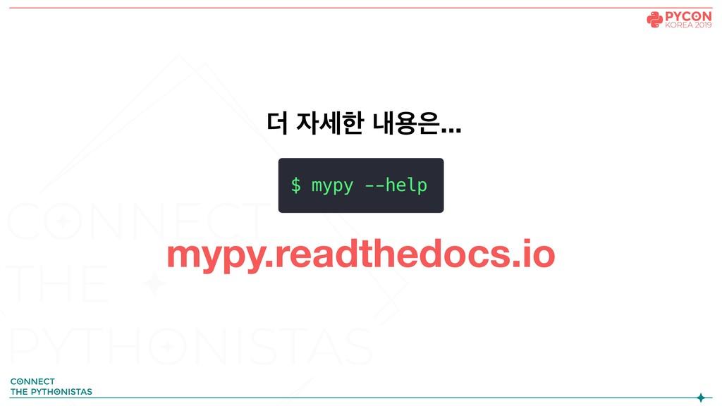 mypy.readthedocs.io ؊ ೠ ղਊ...
