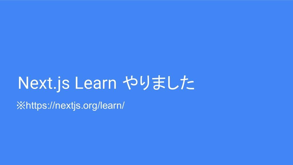 Next.js Learn やりました ※https://nextjs.org/learn/