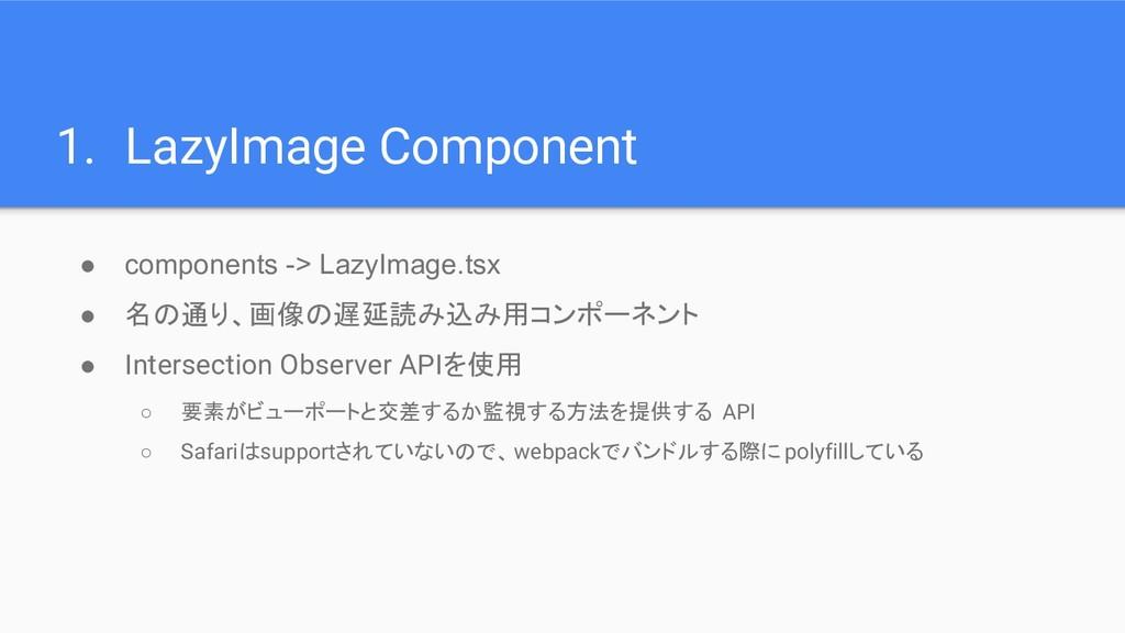 ● components -> LazyImage.tsx ● 名の通り、画像の遅延読み込み用...
