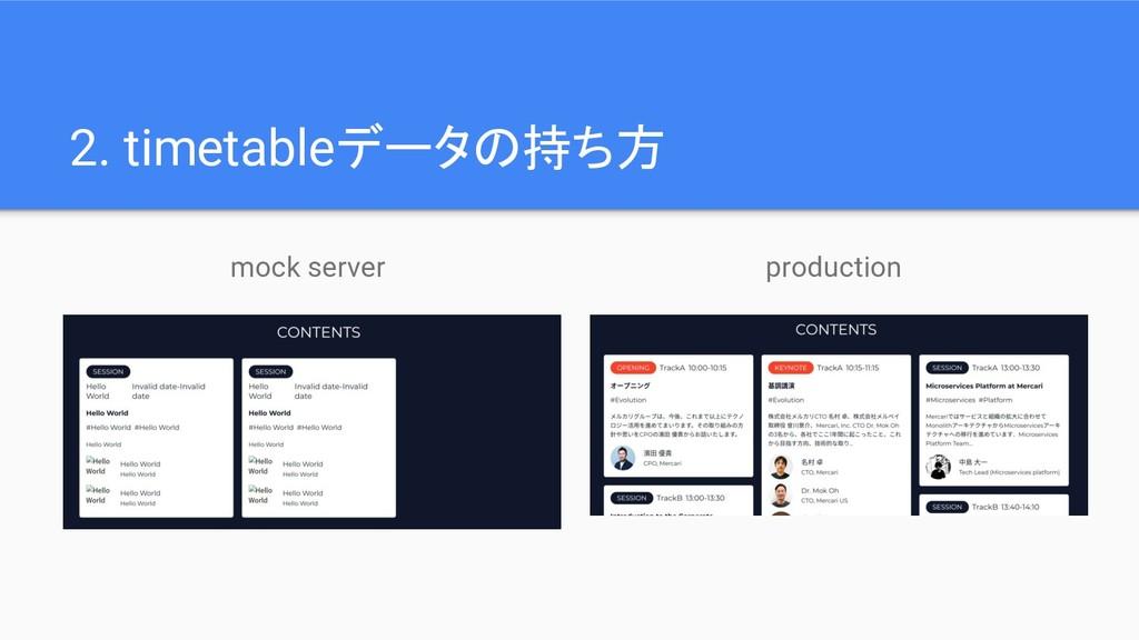 2. timetableデータの持ち方 mock server production