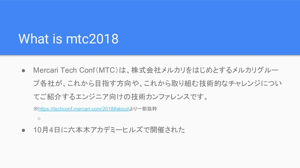 What is mtc2018 ● Mercari Tech Conf(MTC)は、株式会社メ...