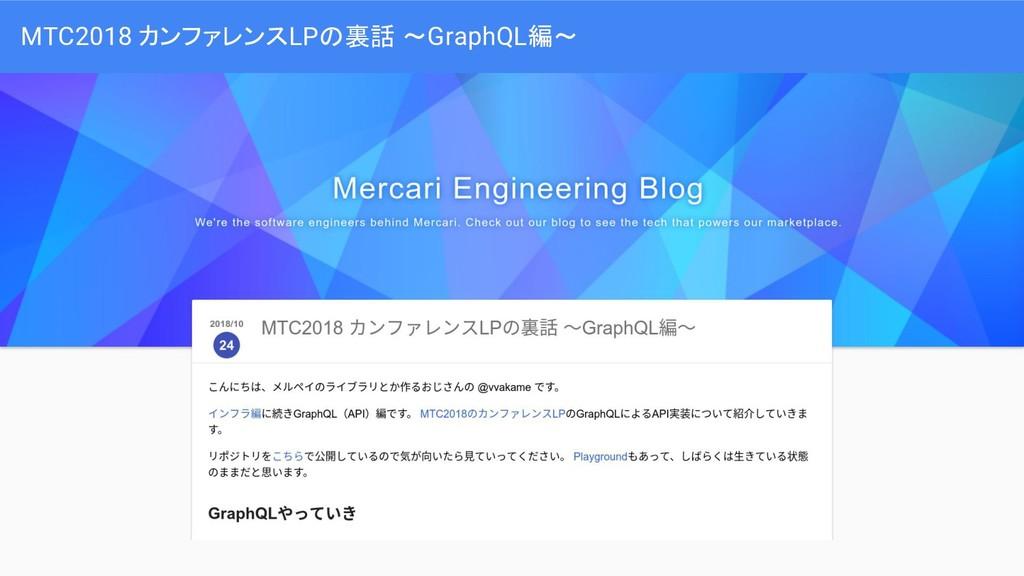 MTC2018 カンファレンスLPの裏話 〜GraphQL編〜