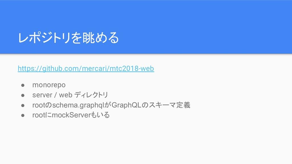 レポジトリを眺める https://github.com/mercari/mtc2018-we...