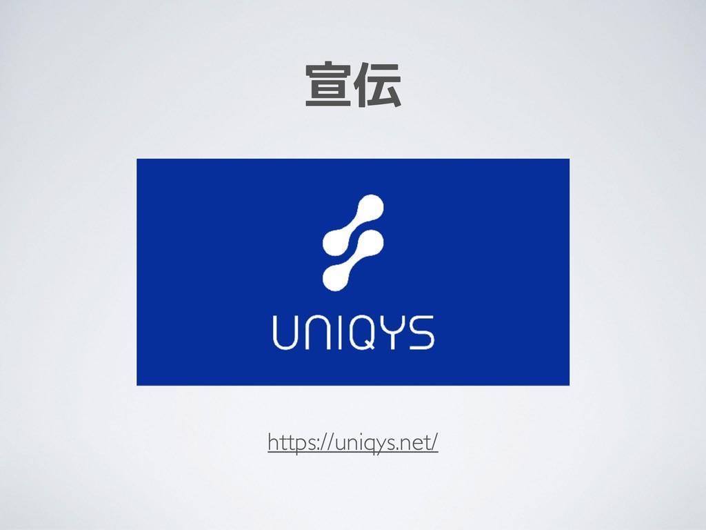 宣伝 https://uniqys.net/